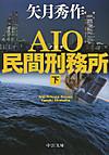 Aio2_2